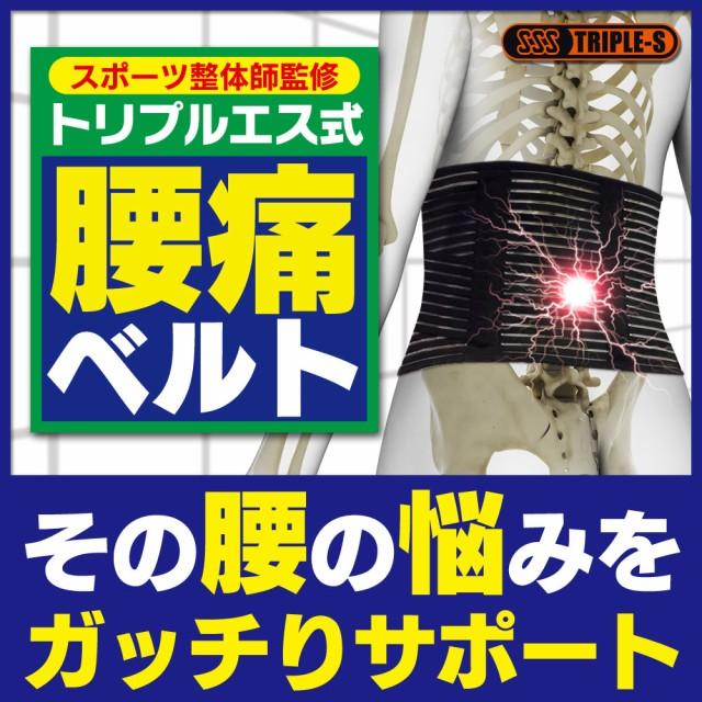 腰痛ベルト 腰痛コルセット 腰痛サポーター 腰痛対策 腰痛予防 腰の痛み ぎっくり腰 サポーター コルセット 腰 痛み