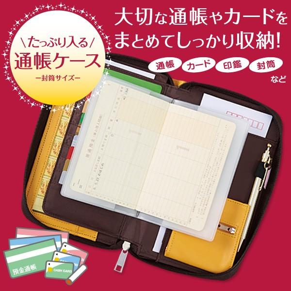 【即納】たっぷり入る通帳ケース 封筒サイズ【収...