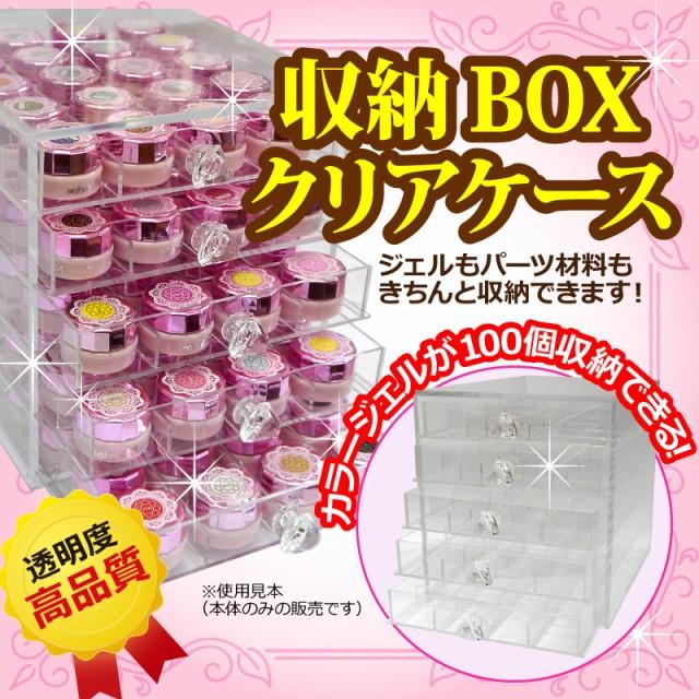 【アクリル製】収納BOXクリアケース【カラージェ...