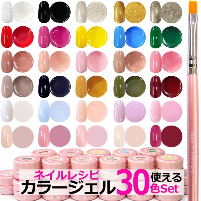 【大人気!】ベスト30色ネイルレシピカラージェル...