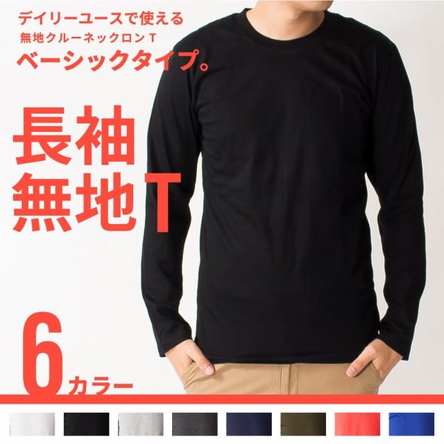 [無地Tまとめ割]Tシャツ メンズ 長袖 無地 ロンT ...