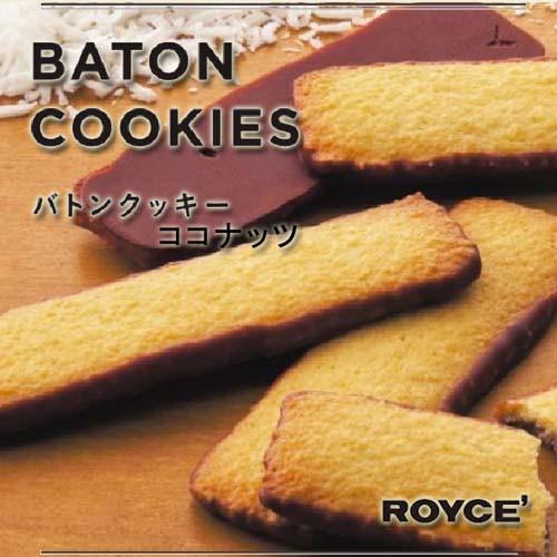 ロイズ バトンクッキー ココナッツ 40枚入