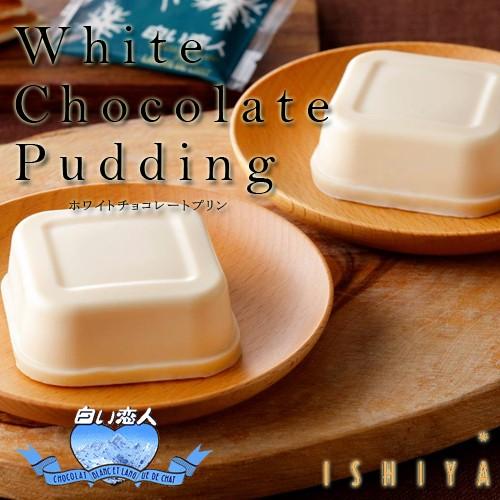 石屋製菓 ホワイトチョコレートプリン 3個入 北...