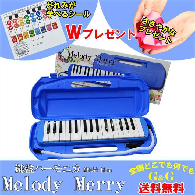 MelodyMerry MM-32 BLUE(ブルー)32鍵盤ハーモニカ 6か月保証付◎今ならドレミシール+ささやかなプレゼント付!
