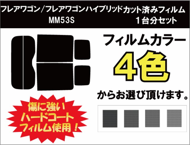 フレアワゴン (MM53S) カット済みカーフィルム リ...