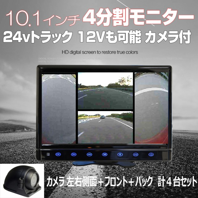 トラック リムジンバス 大型バス 工事 12v 24v 四...