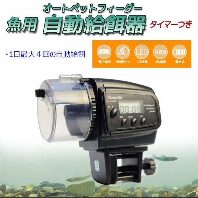 【送料無料】魚用自動給餌器 オートフィーダー エ...