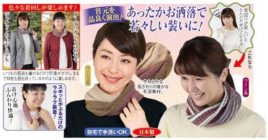 服の印象がガラリと変わるスヌード2色組(55506-0...