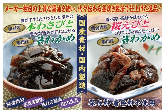 国産茎わかめ佃煮2種×各4袋セット(55545-000)