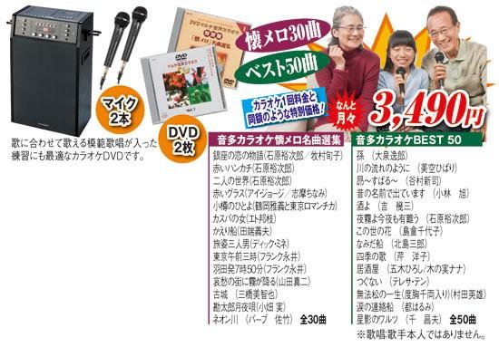 カラオケ三昧マイク2本付(音多懐メロ名曲DVD2巻...