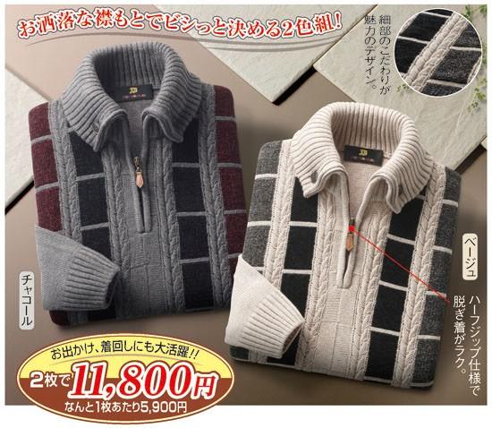 ドンキー襟 紳士のふんわりセーター2色組(55505...