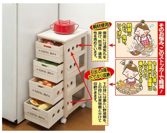 キッチンで活躍野菜ストッカー(55026-000)