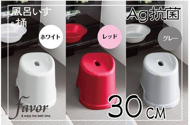 Ag抗菌お風呂いす 高さ30センチ〜フェイヴァ〜※...