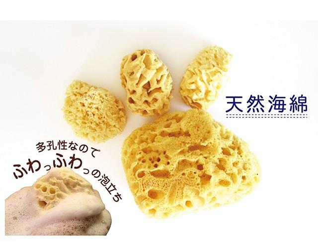 【エーゲ海産】天然海綿 お得なセット