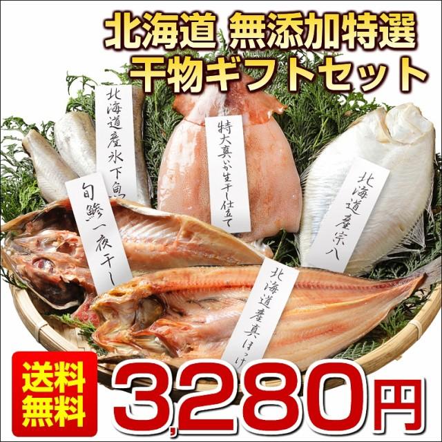 父の日 ギフト(送料無料)北海道.無添加干物セット...
