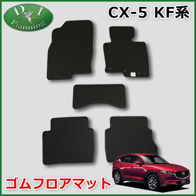 マツダ 新型 CX-5 KF系 KFEP KF5P KF2P ゴムフロ...