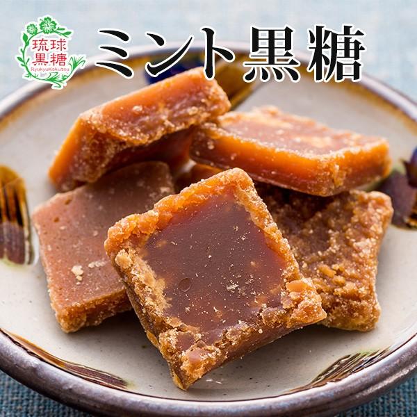 琉球黒糖 ミント黒糖 50g|沖縄お土産|お茶菓子...