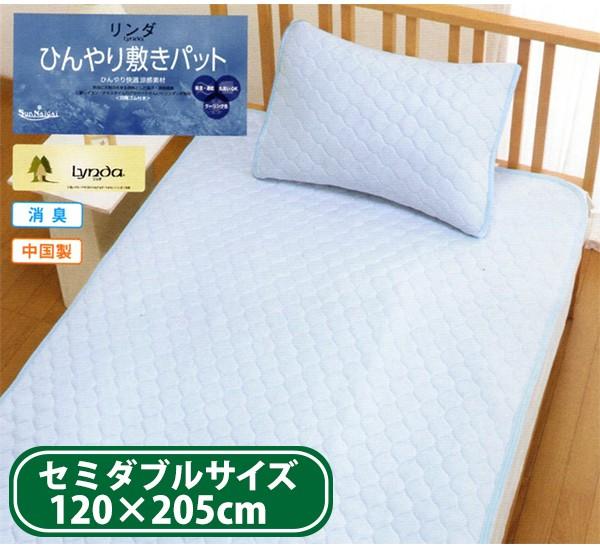 リンダ敷きパットセミダブル(120×205cm)不織布...