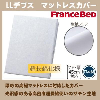 【送料無料】フランスベッド LLデプスマットレス...