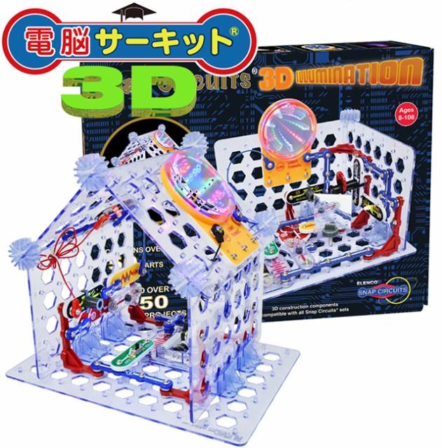 【知育玩具】 電子ブロック 「電脳サーキット 3D...