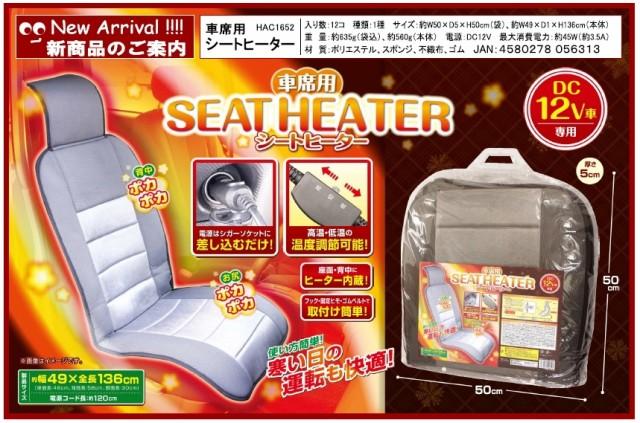 車座席用 シートヒーター DC12V 品番:HAC1652