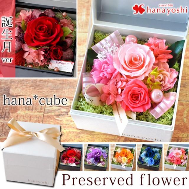 【即日発送】送料無料 ボックスフラワー プリザーブドフラワー hana cube   誕生日 プレゼント 女性 母 退職祝い お祝い 花 クリスマス