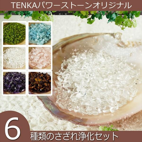 【送料無料】★天然石浄化セット(リフレッシュセ...
