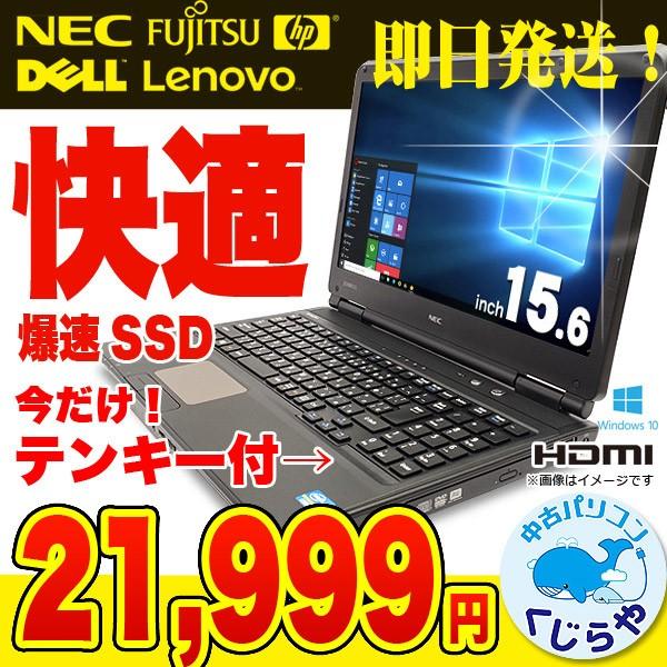 ノートパソコン 中古  NEC A4ノート Core i3 4GB...