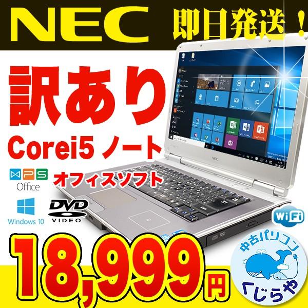 ノートパソコン 中古 NEC VersaPro VK25M/D-C Cor...