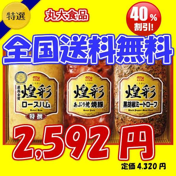 40%引き 丸大ハムGT-40B/冷蔵商品/ウインナー/...
