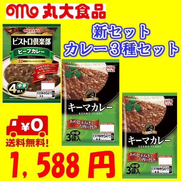 新商品【送無】丸大贅沢3種カレー10パックキーマ...