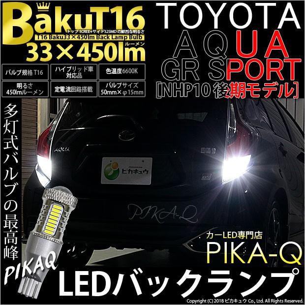 5-A-2 【即納】トヨタ アクア GR SPORT[NHP10後期...