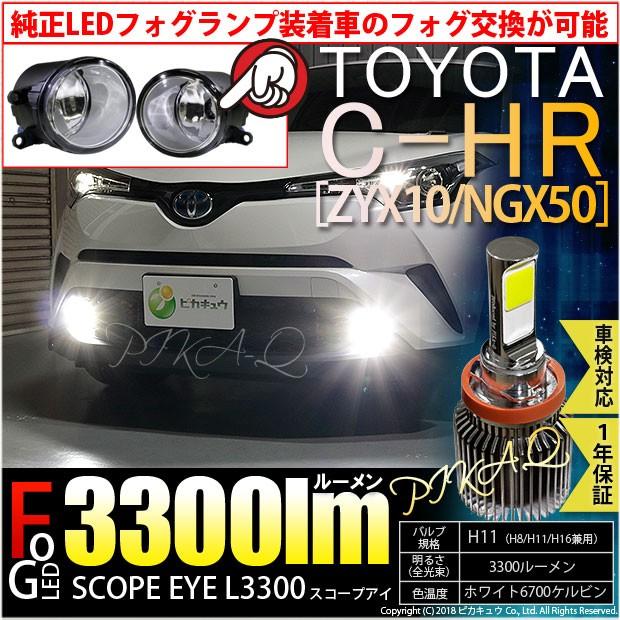 25-D-1 トヨタ C-HR[ZYX10/NGX50] 純正LEDフォグ...
