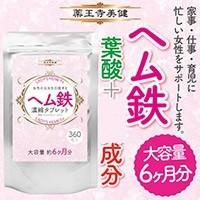 【女性の元気を応援するヘム鉄濃縮タブレット大容...