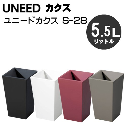 UNEED ユニード カクス S-28 5.5リットルタイプ...