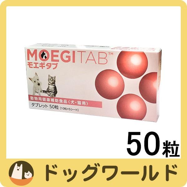 共立製薬 モエギタブ 犬・猫用 50粒(10粒×5シー...