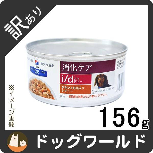 [訳あり品] ヒルズ 犬用 i/d チキン&野菜入りシ...