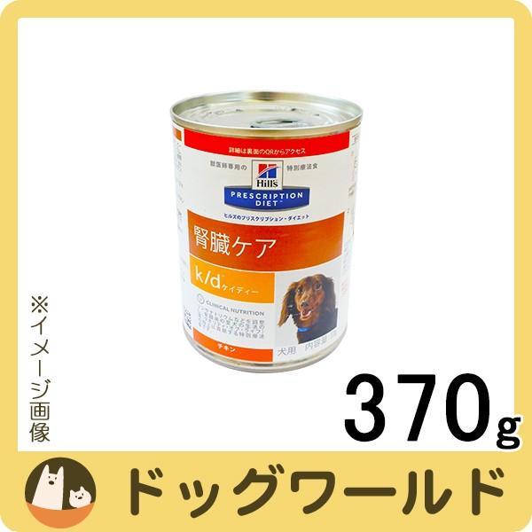 ヒルズ 犬用 k/d 缶詰 370g