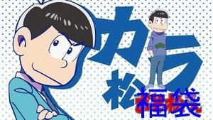 おそ松さん福袋 ¥6000相当(カラ松)