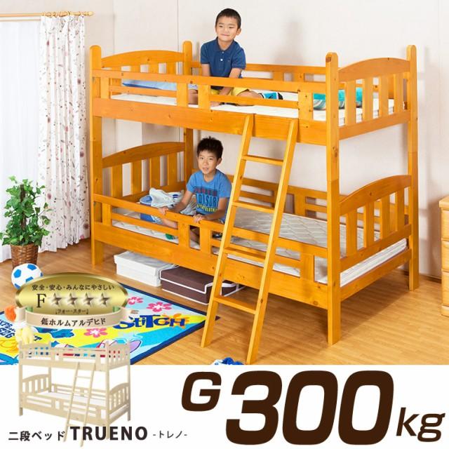 激安 ★ 【2段ベッド トレノ】 二段ベッド 二段ベ...