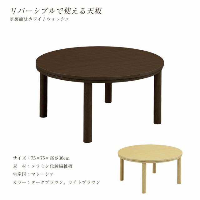 こたつ こたつテーブル 丸 暖卓 天板リバーシブル...