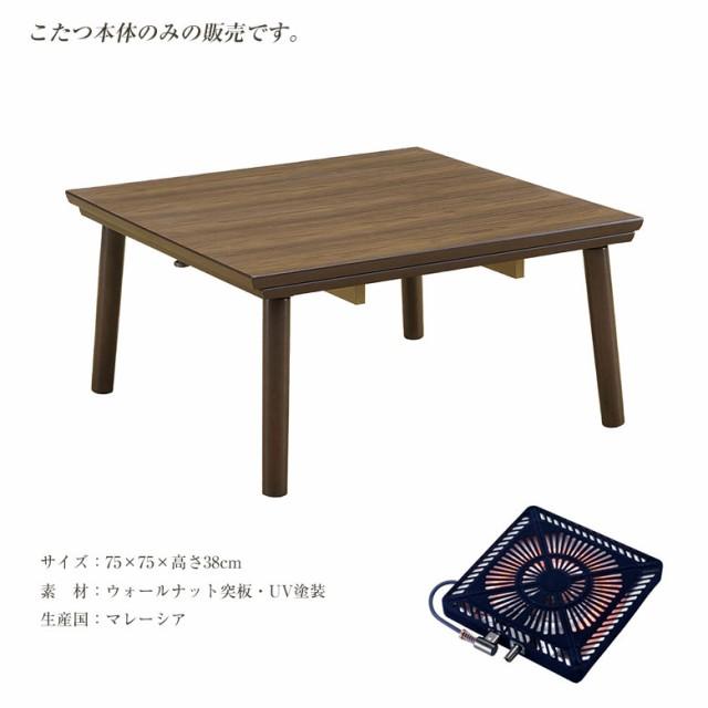 こたつ 暖卓 75サイズ コンパクト ウォールナット...