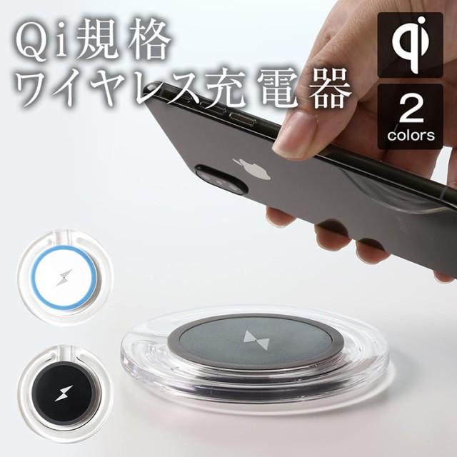 Qi規格 ワイヤレス充電器