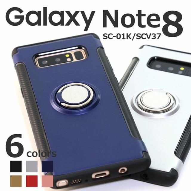 GalaxyNote8 SC-01K/SCV37 リング付き耐衝撃ケー...