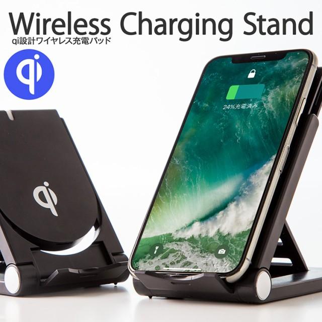 Qi規格 スタンド機能付きワイヤレス充電器