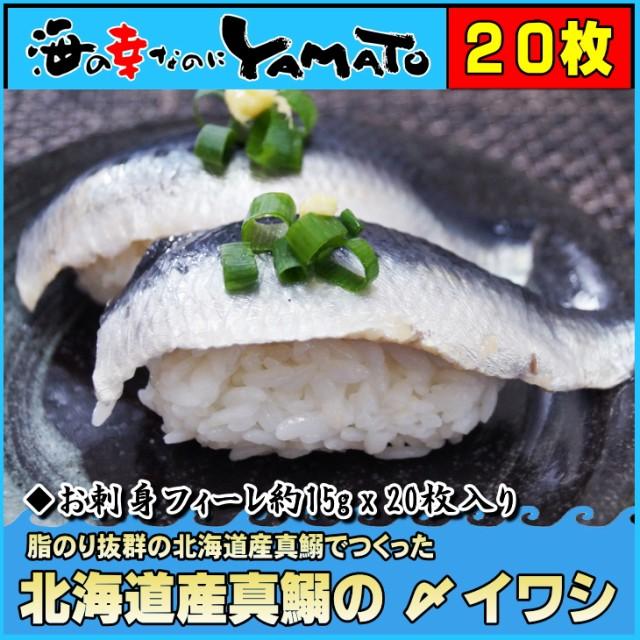 北海道産真鰯の 〆イワシ お刺身フィーレ約15g x ...