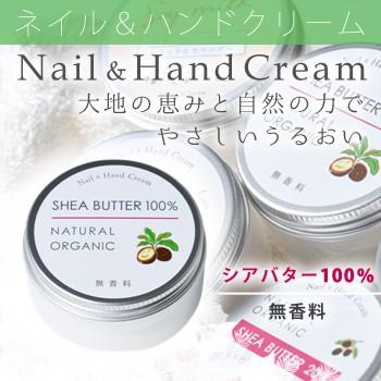 ネイル&ハンドクリーム オーガニックシアバター...