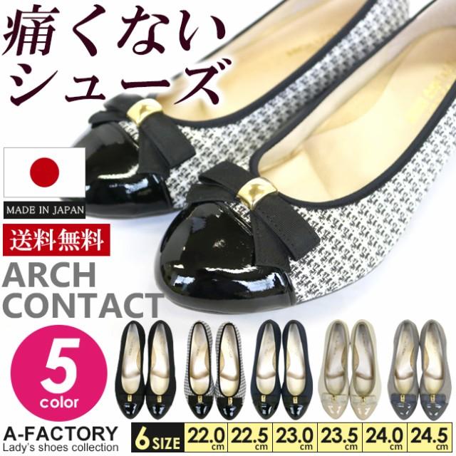 【送料無料】ARCH CONTACT 国産 レディース ロー...