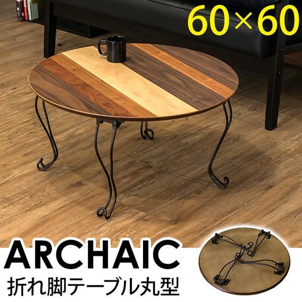 【送料無料】 ARCHAIC折れ脚テーブル・丸型  折り...