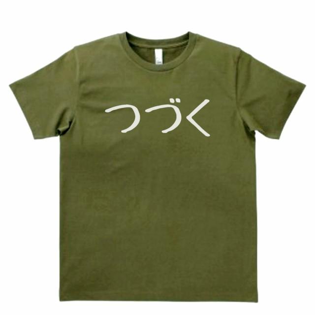 おもしろ Tシャツ つづく カーキー MLサイズ ...